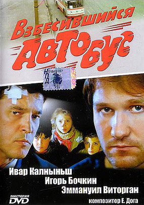Vzbesivshiysya avtobus movie